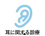 【耳】に関する診療